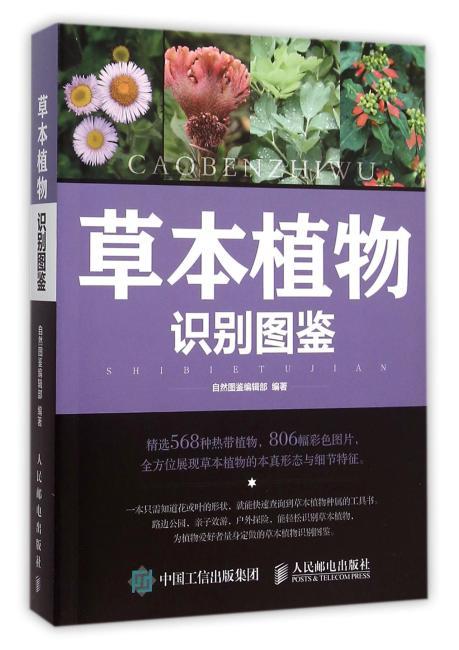 草本植物识别图鉴