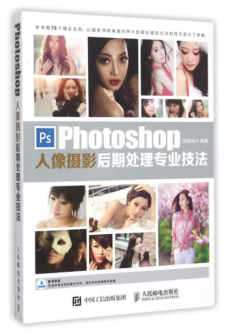 Photoshop人像摄影后期处理专业技法