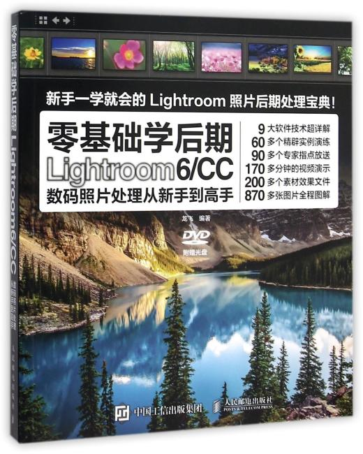 零基础学后期——Lightroom 6/CC数码照片处理从新手到高手