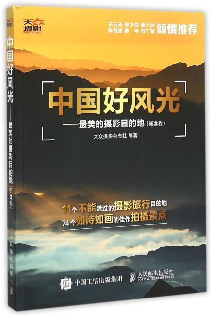中国好风光——最美的摄影目的地(第2卷)