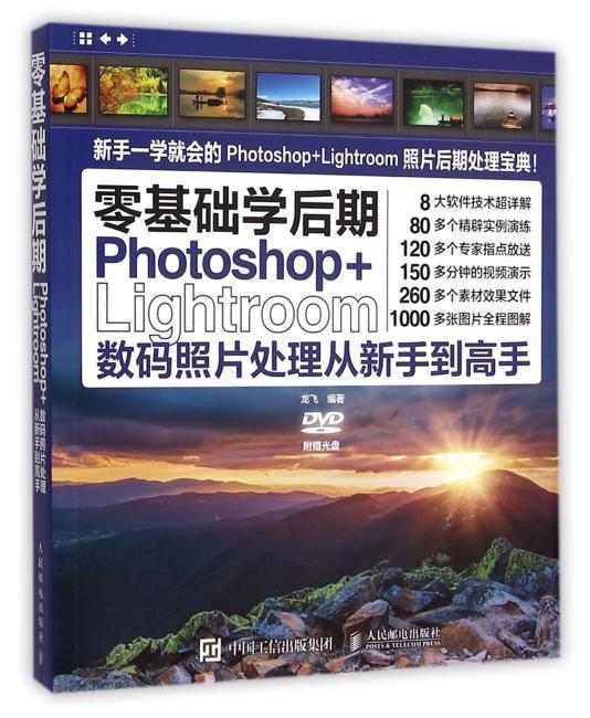 零基础学后期——Photoshop+Lightroom数码照片处理从新手到高手