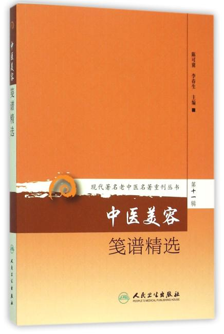 现代著名老中医名著重刊丛书第十一辑·中医美容笺谱精选