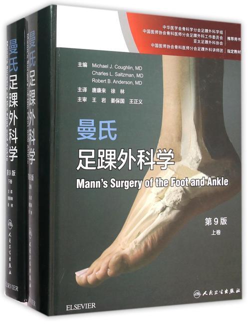 曼氏足踝外科学(上下册)