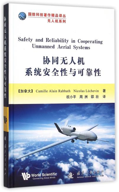 协同无人机系统安全性与可靠性