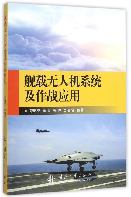 舰载无人机系统及作战应用