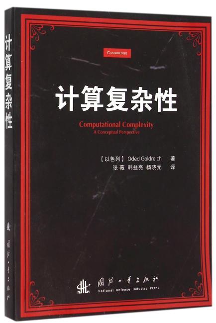 计算复杂性