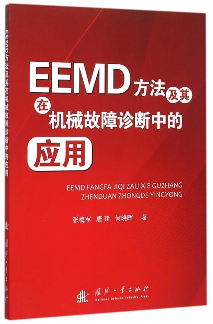 EEMD方法及在机械故障诊断中的应用