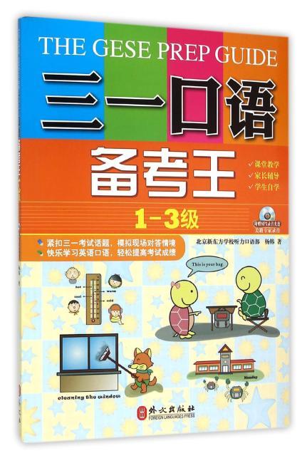 三一口语备考王(第1-3级)(附MP3光盘一张)