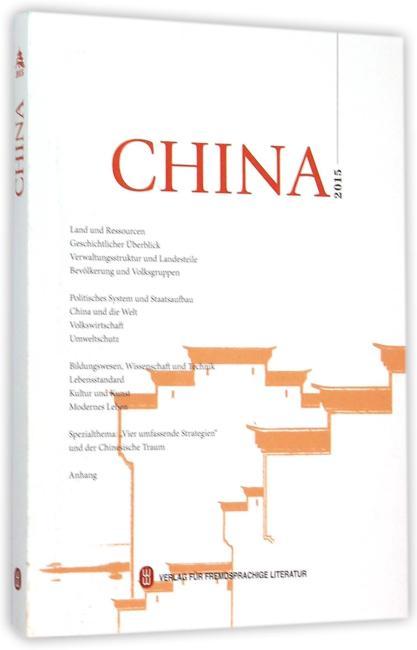 中国(2015,德文版)