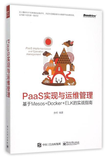 PaaS实现与运维管理:基于Mesos +Docker+ELK的实战指南