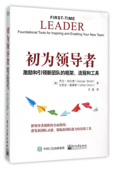 初为领导者:激励和引领新团队的框架、流程和工具