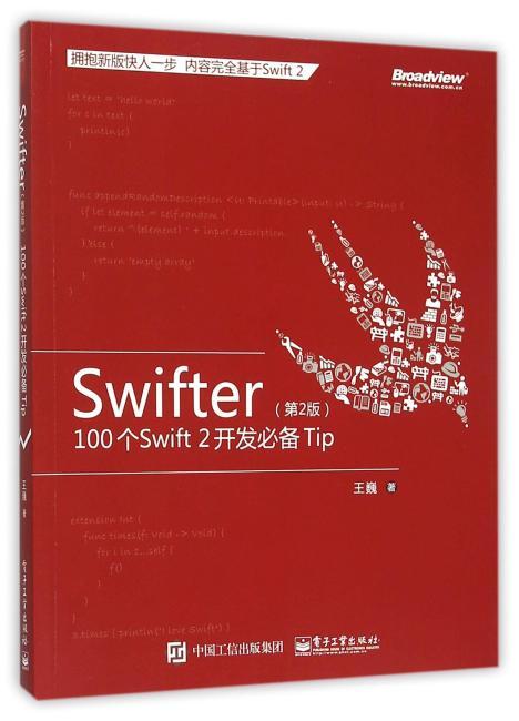 Swifter(第2版):100个Swift 2 开发必备Tip