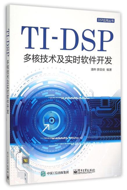 TI—DSP多核技术及实时软件开发