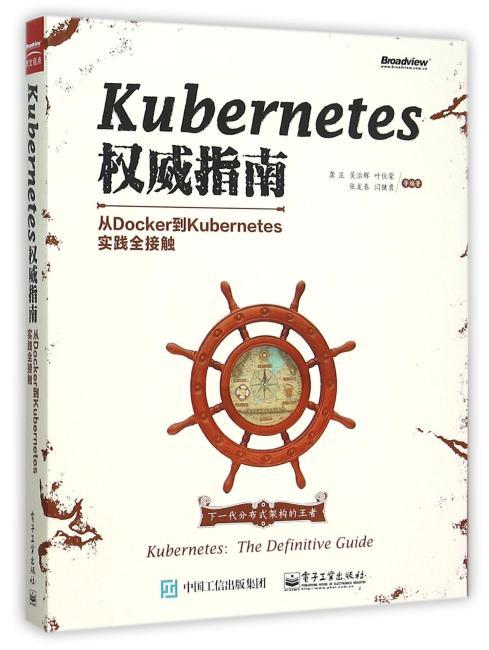 Kubernetes权威指南——从Docker到Kubernetes实践全接触