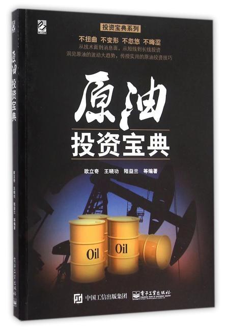 原油投资宝典