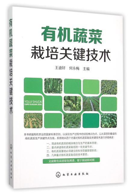 有机蔬菜栽培关键技术
