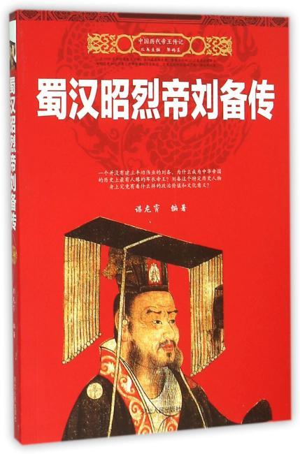 蜀汉昭烈帝刘备传