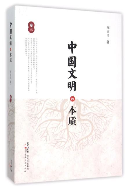 中国文明的本质(卷三)