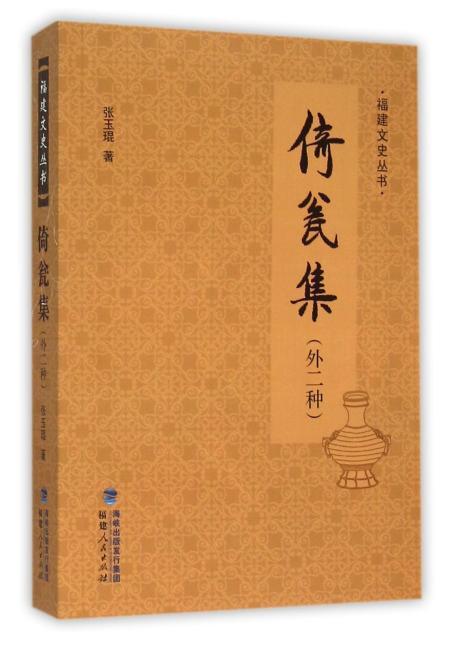 福建文史丛书:倚瓮集(外二种)