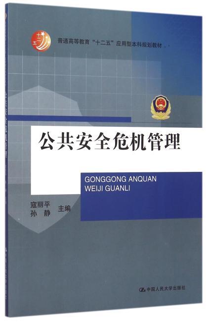 """公共安全危机管理(普通高等教育""""十二五""""应用型本科规划教材)"""