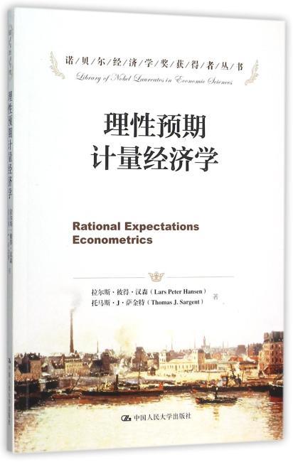 理性预期计量经济学(诺贝尔经济学奖获得者丛书)
