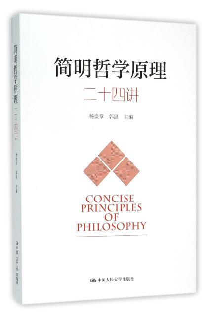 简明哲学原理二十四讲