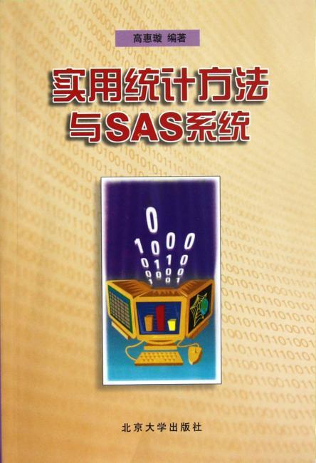 实用统计方法与SAS系统