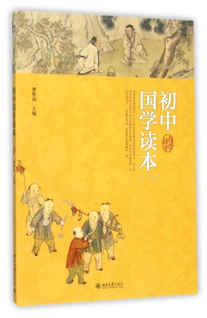 初中国学读本(一)