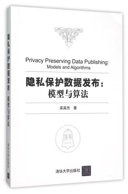 隐私保护数据发布:模型与算法