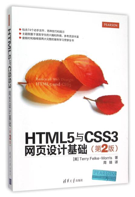 HTML5与CSS3网页设计基础(第2版)