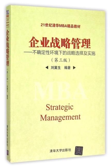 企业战略管理——不确定性环境下的战略选择及实施(第三版)