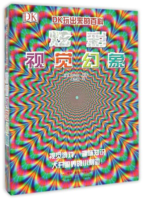 DK炫彩视觉幻象
