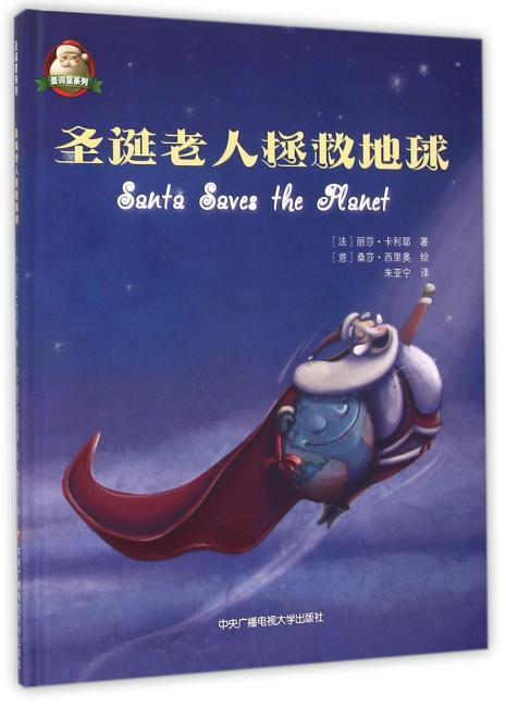 圣诞星系列·珍藏版:圣诞老人拯救地球