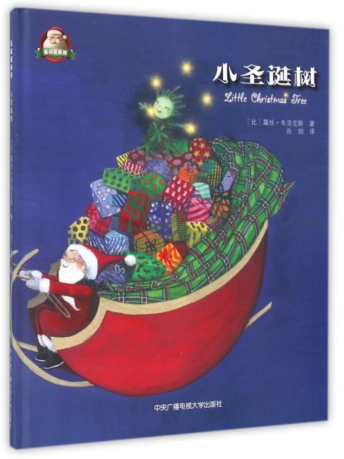 圣诞星系列·珍藏版:小圣诞树