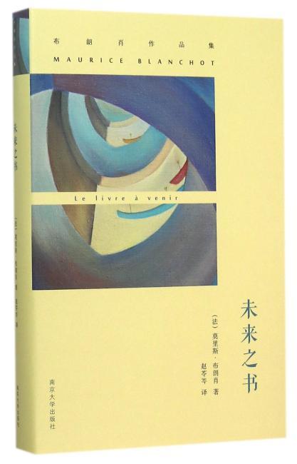 布朗肖作品集:未来之书