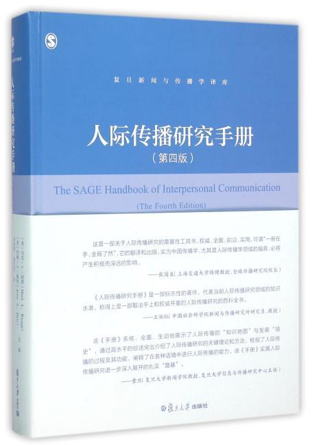 复旦新闻与传播学译库:人际传播研究手册