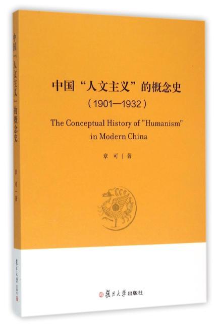 """中国""""人文主义""""的概念史(1901-1932)"""