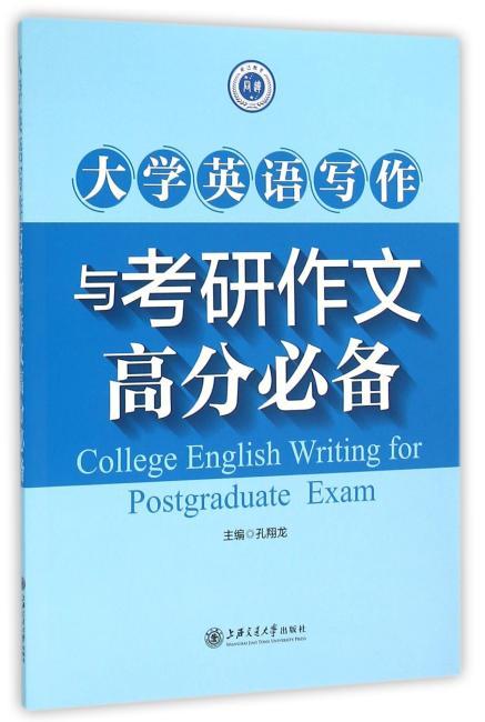 大学英语写作及考研作文高分必备