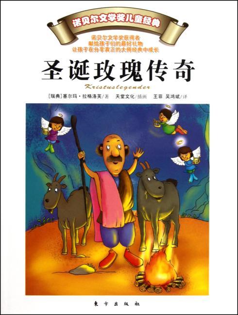 诺贝尔文学奖童书经典:圣诞玫瑰传奇