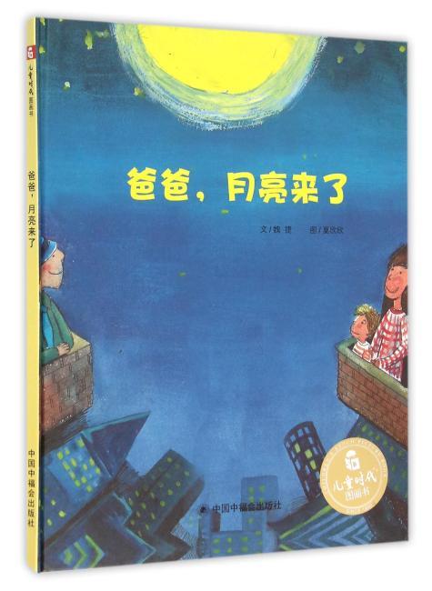 儿童时代图画书(精装):爸爸,月亮来了