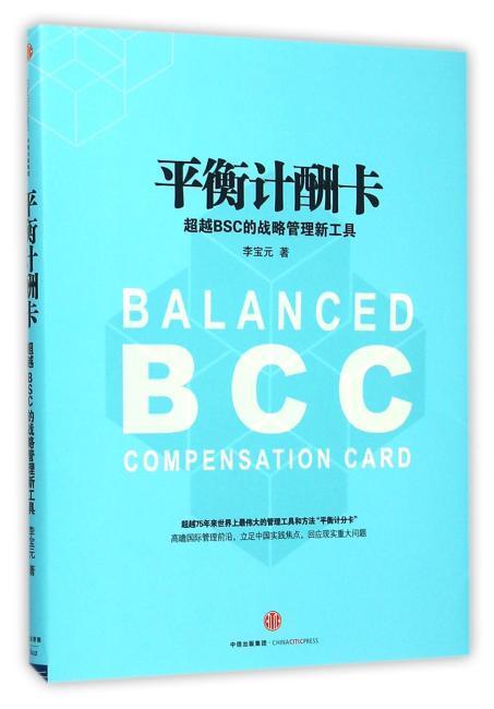 平衡计酬卡:超越BSC的战略管理新工具