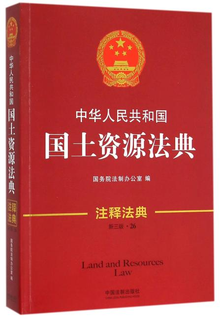 中华人民共和国国土资源法典·注释法典(新三版)