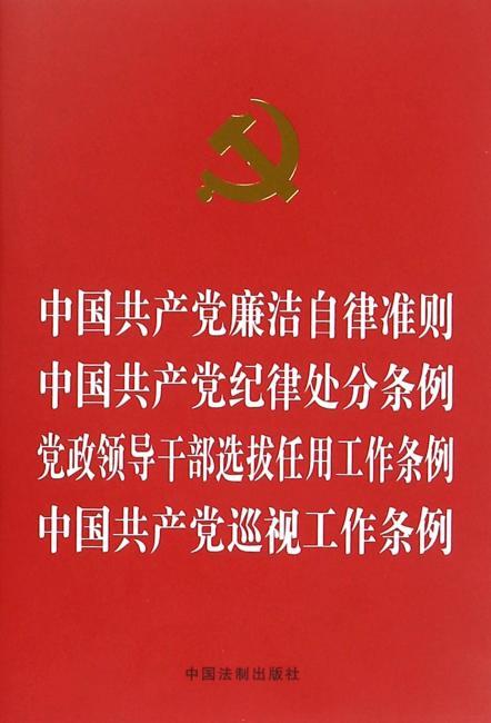 中国共产党廉洁自律准则 中国共产党纪律处分条例 党政领导干部选拔任用工作条例 中国共产党巡视工作条例【烫金版】