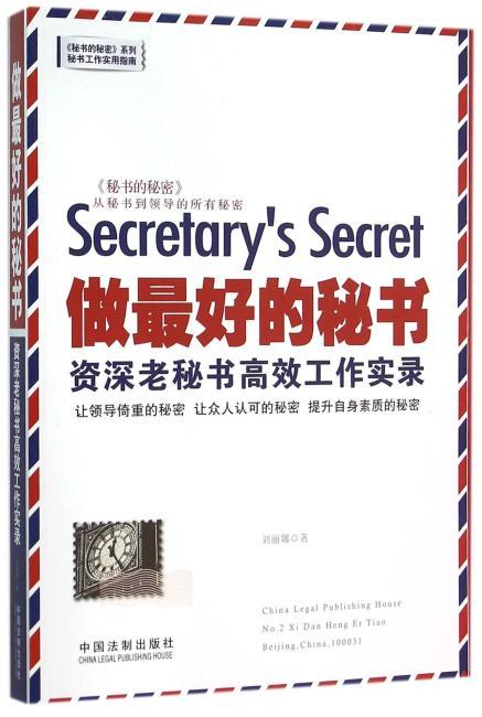 做最好的秘书:资深老秘书高效工作实录