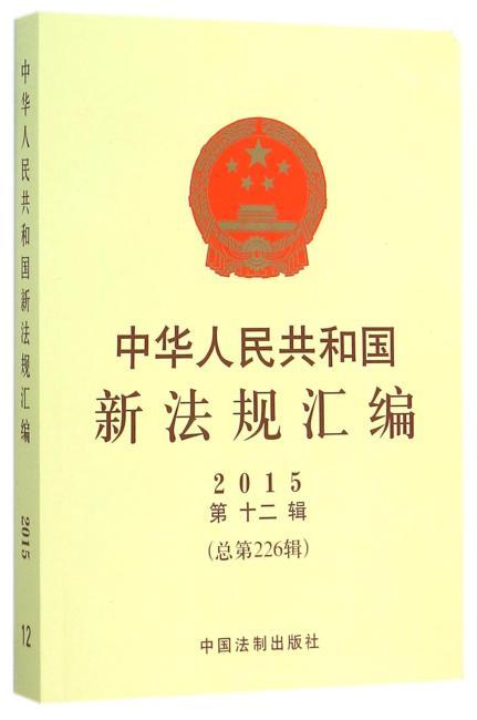 中华人民共和国新法规汇编2015年第12辑(总第226辑)