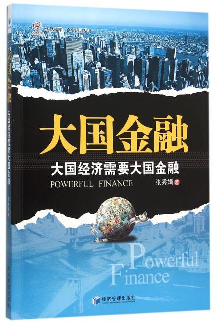 大国金融——大国经济需要大国金融