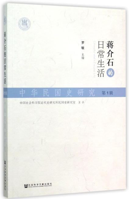 中华民国史研究  第1辑