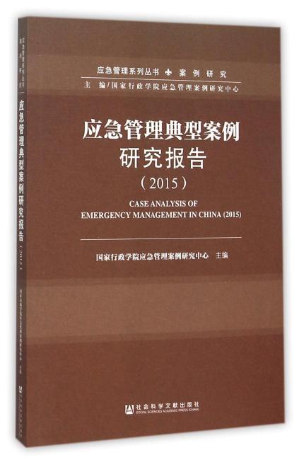 应急管理典型案例研究报告(2015)