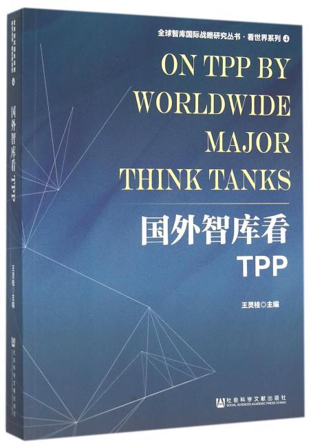 国外智库看TPP