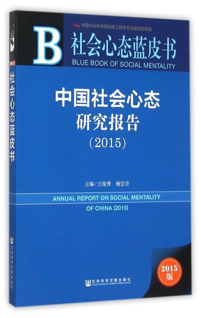 社会心态蓝皮书:中国社会心态研究报告(2015)